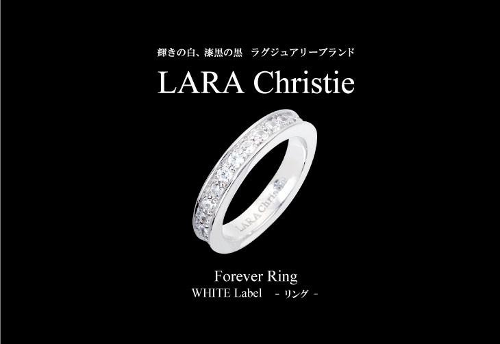 ブランドLARA Christie(ララクリスティー)のフォーエバー リング(ホワイトレーベル)です。