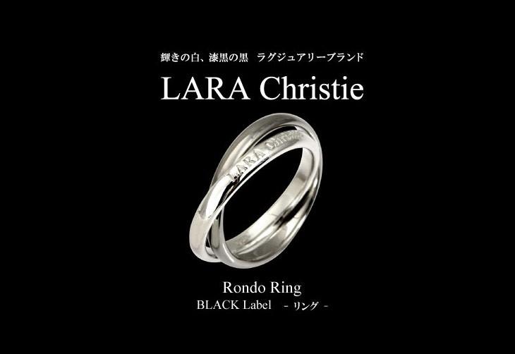 ブランドLARA Christie(ララクリスティー)のロンド リング(ブラックレーベル)です。