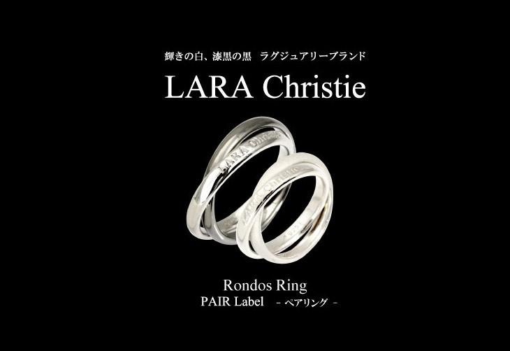 ブランドLARA Christie(ララクリスティー)のロンド ペアリングです。