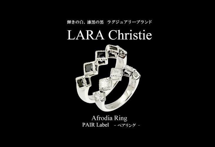 ブランドLARA Christie(ララクリスティー)のアフロディア ペアリングです。
