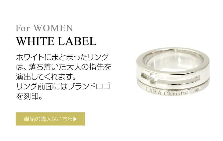 ブランド LARA Christie(ララクリスティー)のウィッシュ クロス リング(ホワイトレーベル)はこちらから。