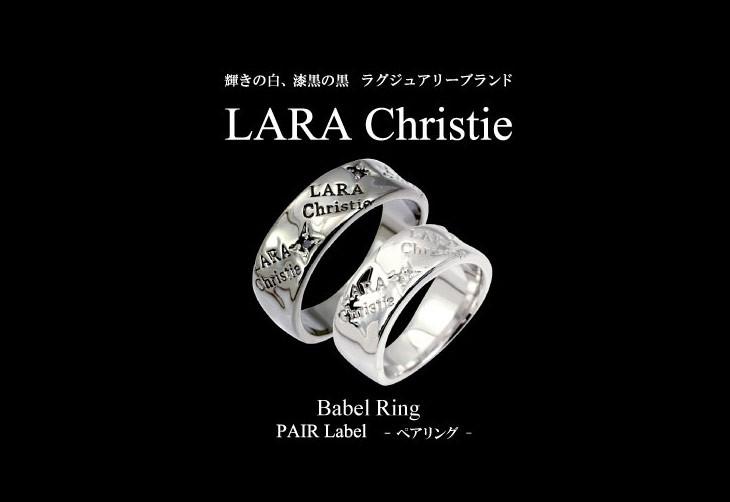 ブランドLARA Christie(ララクリスティー)のバベル ペアリングです。