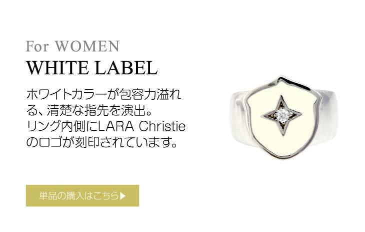 ブランド LARA Christie(ララクリスティー)のサザン クロス リング(ホワイトレーベル)はこちらから。