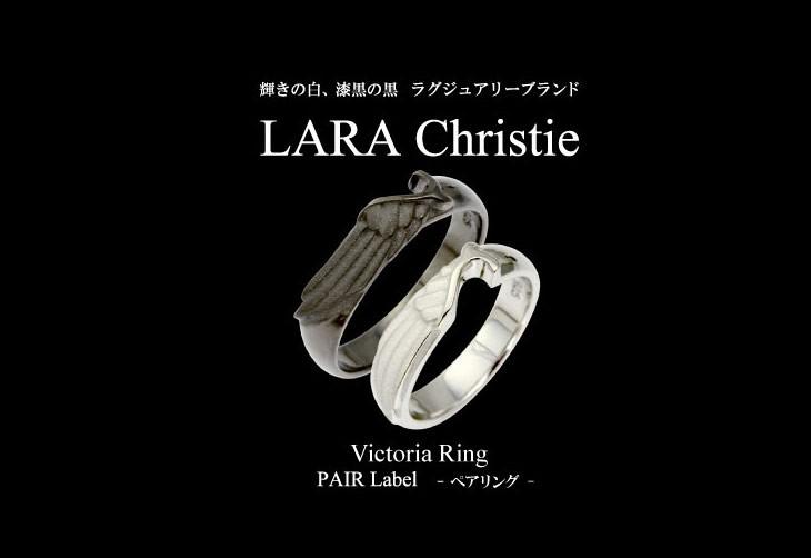 ブランドLARA Christie(ララクリスティー)のヴィクトリア ペアリングです。