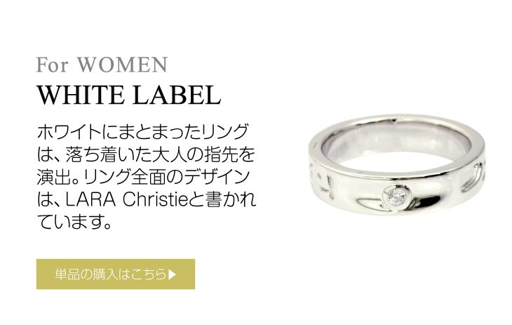 ブランド LARA Christie(ララクリスティー)のエターナル リング(ホワイトレーベル)はこちらから。