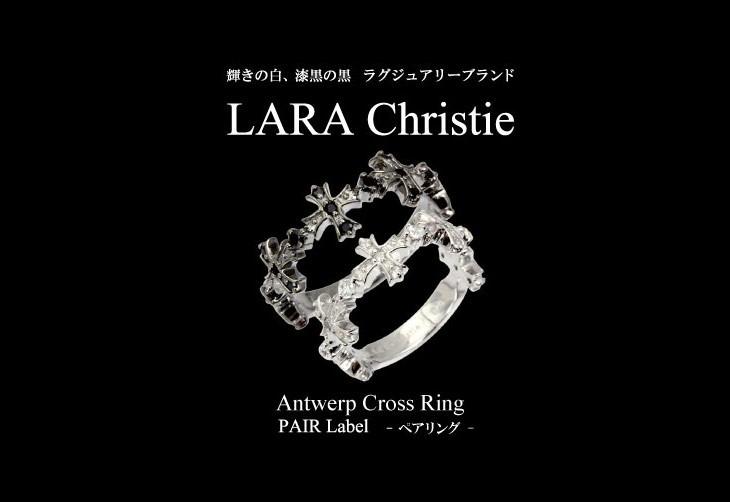 ブランドLARA Christie(ララクリスティー)のアントワープ クロス ペアリングです。