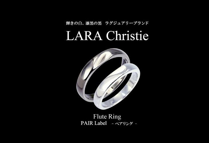 ブランドLARA Christie(ララクリスティー)のフルート ペアリングです。