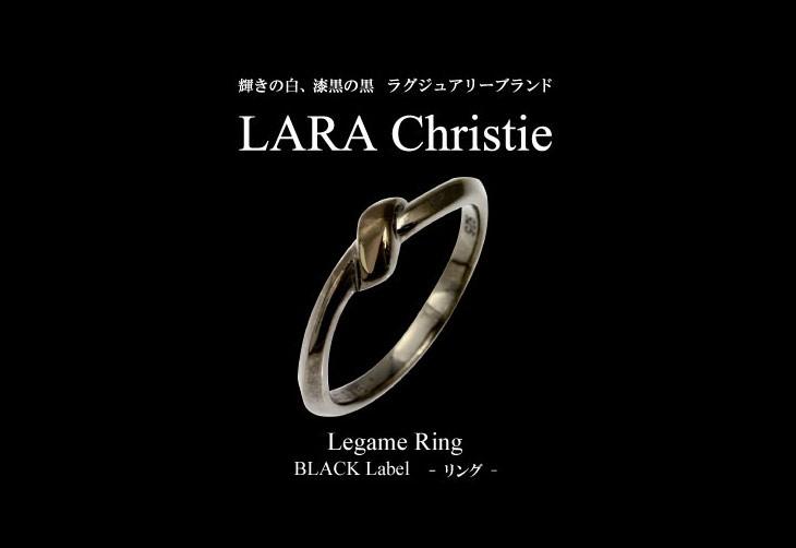 ブランドLARA Christie(ララクリスティー)のレガメ リング(ブラックレーベル)です。