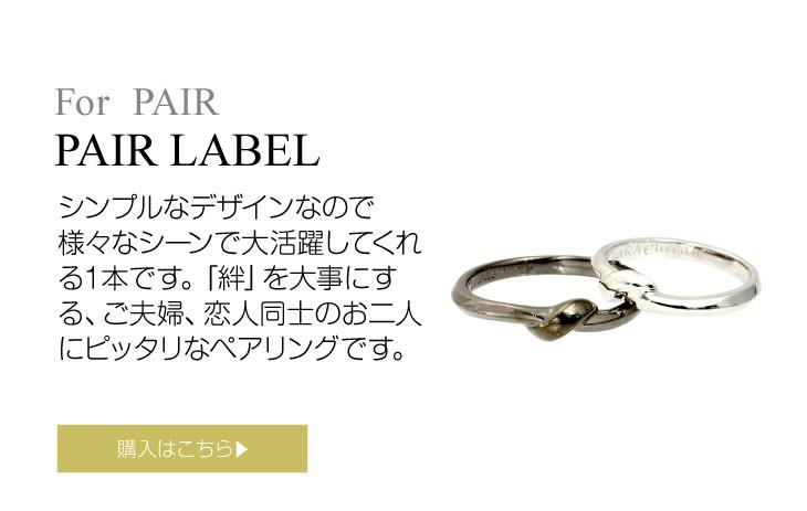 ブランド LARA Christie(ララクリスティー)のレガメ ペアリングはこちらから。