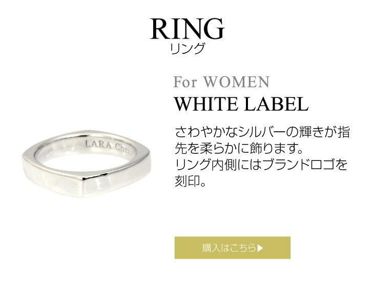 ブランド LARA Christie(ララクリスティー)のアモーレ リング(ホワイトレーベル)はこちらから。