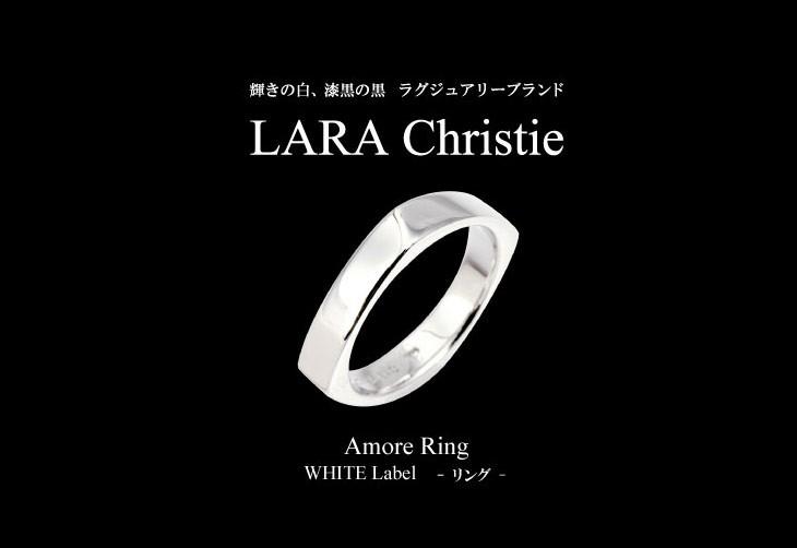 ブランドLARA Christie(ララクリスティー)のアモーレ リング(ホワイトレーベル)です。