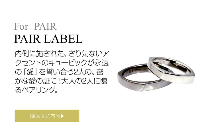 ブランド LARA Christie(ララクリスティー)のアモーレ ペアリングはこちらから。