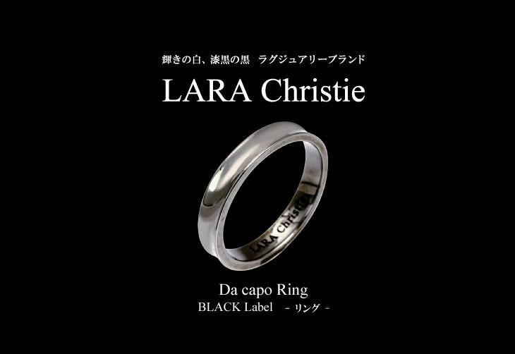 ブランドLARA Christie(ララクリスティー)のダカーポ リング(ブラックレーベル)です。