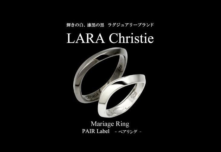 ブランドLARA Christie(ララクリスティー)のマリアージュ ペアリングです。
