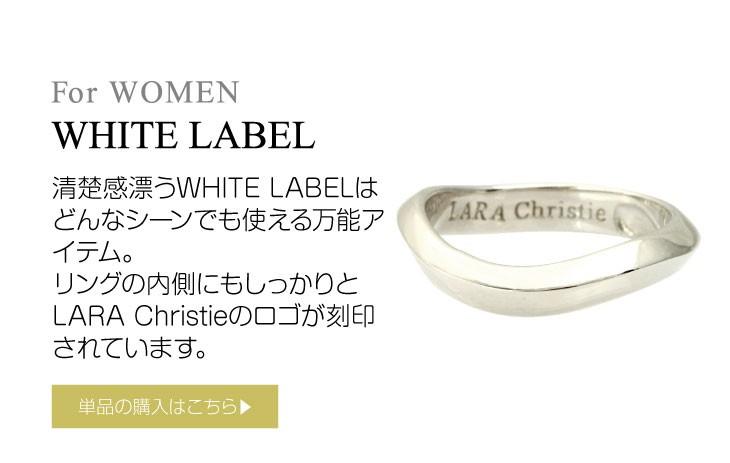 ブランド LARA Christie(ララクリスティー)のマリアージュ リング(ホワイトレーベル)はこちらから。