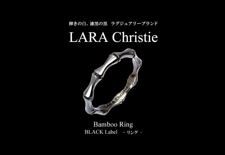 ブランドLARA Christie(ララクリスティー)のバンブー リング(ブラックレーベル)です。