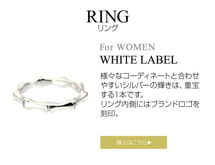 ブランド LARA Christie(ララクリスティー)のバンブー リング(ホワイトレーベル)はこちらから。