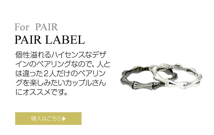 ブランド LARA Christie(ララクリスティー)のバンブー ペアリングはこちらから。