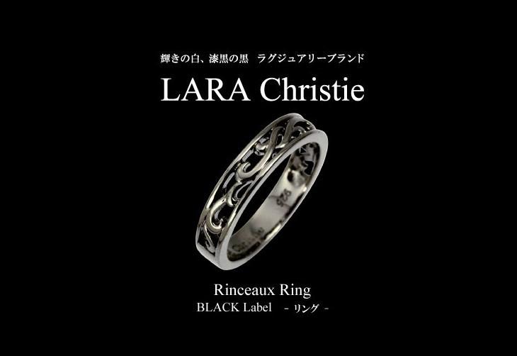ブランドLARA Christie(ララクリスティー)のランソー リング(ブラックレーベル)です。