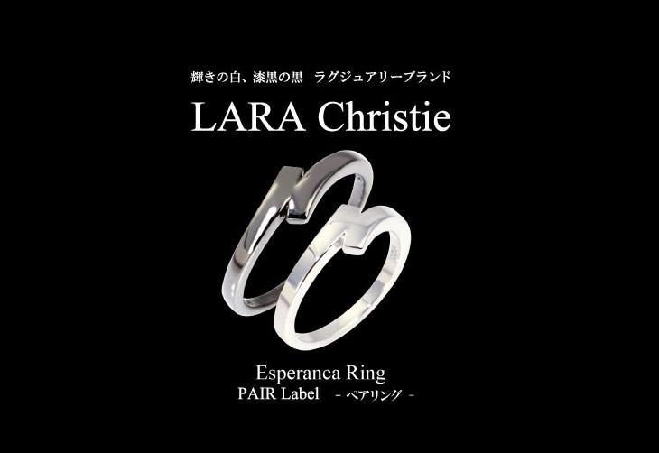 ブランドLARA Christie(ララクリスティー)のエスペランサ ペアリングです。