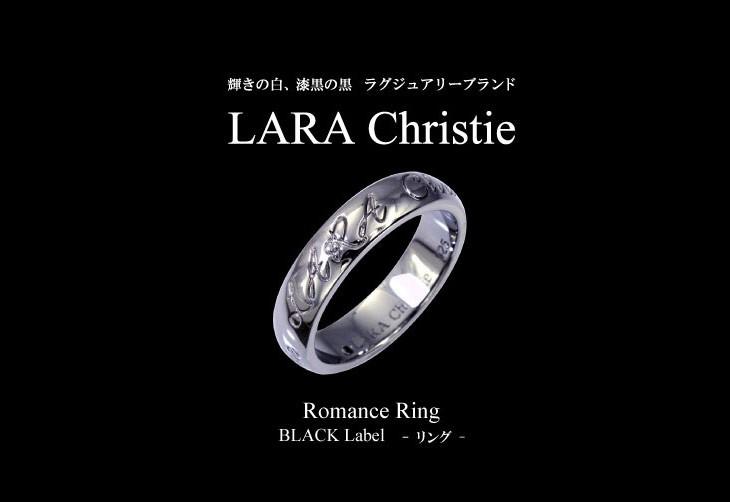 ブランドLARA Christie(ララクリスティー)のロマンス リング(ブラックレーベル)です。
