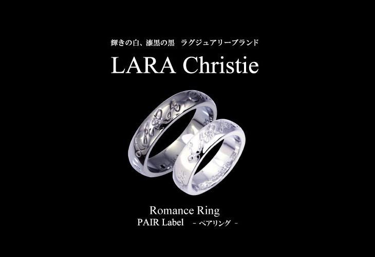 ブランドLARA Christie(ララクリスティー)のロマンス ペア リングです。
