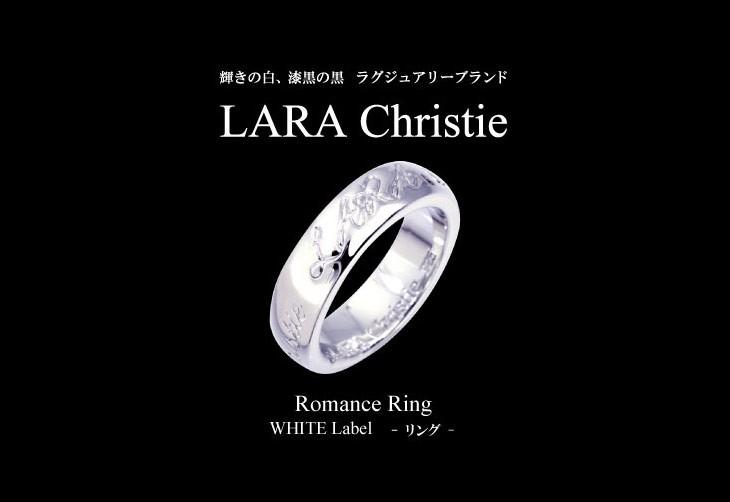 ブランドLARA Christie(ララクリスティー)のロマンス リング(ホワイトレーベル)です。