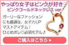 ピンクゴールドカラーネックレス