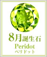 1月誕生石ガーネット