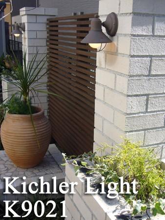 キチラーライトK9021施工例