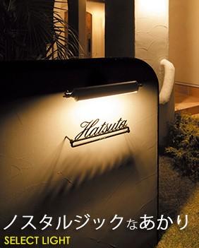 【ガーデンライト】SE254 047-8