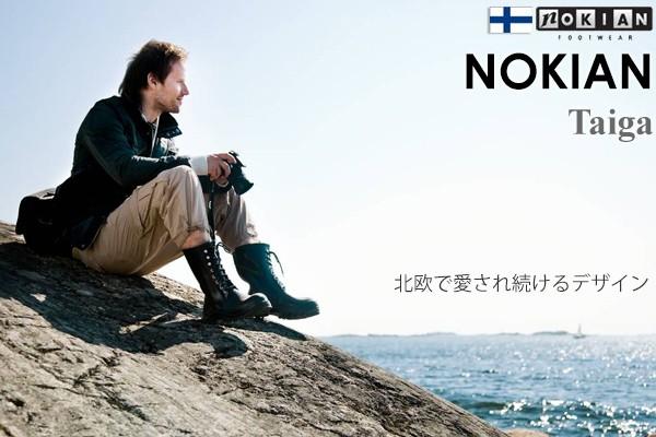 【NOKIAN】ノキアン タイガ