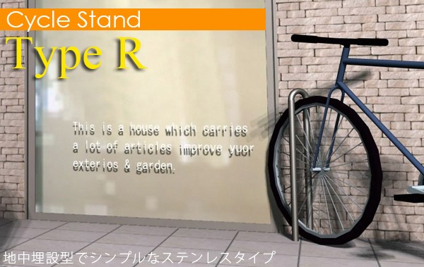 【サイクルスタンド】Type-R