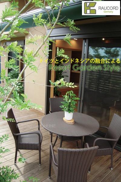 【K.RAUCORD】 ケイ.ラウコード(リゾート風ガーデンファニチャー)