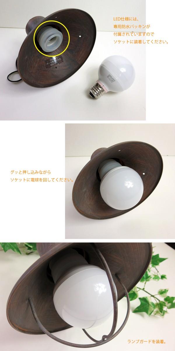 キチラーライト K9021 ・ LED電球仕様