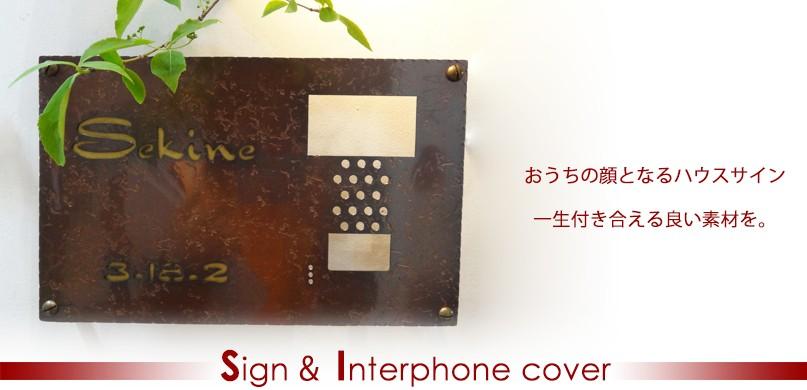 銅製サイン&インターホンカバー