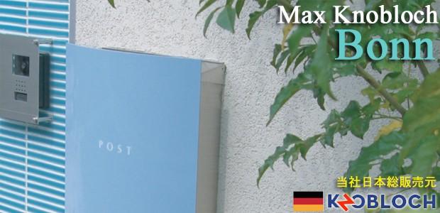 ドイツ製デザインポスト・マックスノブロック