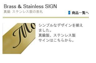 真鍮・ステンレス製表札
