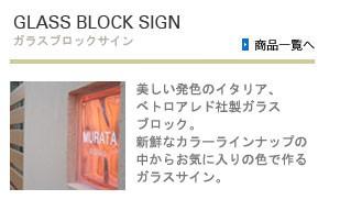 ガラスブロックサイン