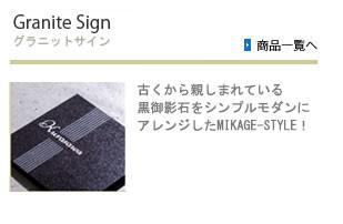 グラニットサイン