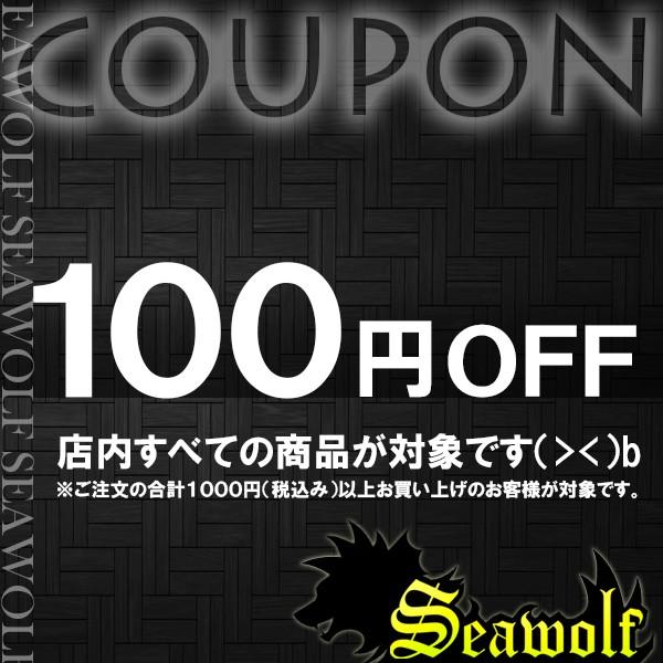 全品100円OFF クーポン