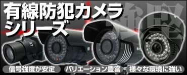 有線防犯カメラシリーズ