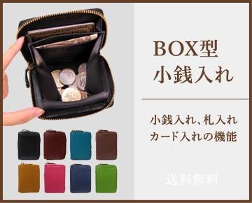 BOX型小銭入れ