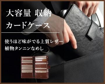 大容量 収納 カードケース