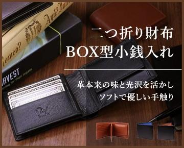 二つ折り財布 BOX型小銭入れ