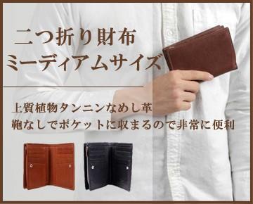 二つ折り財布 大きめサイズ