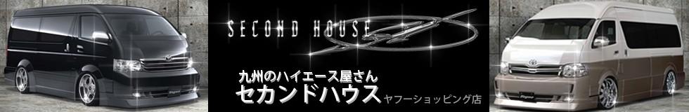九州のハイエース屋さんセカンドハウス