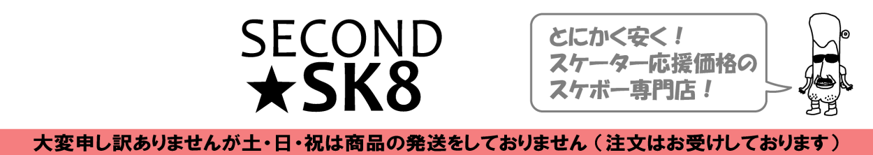 SECOND★SK8