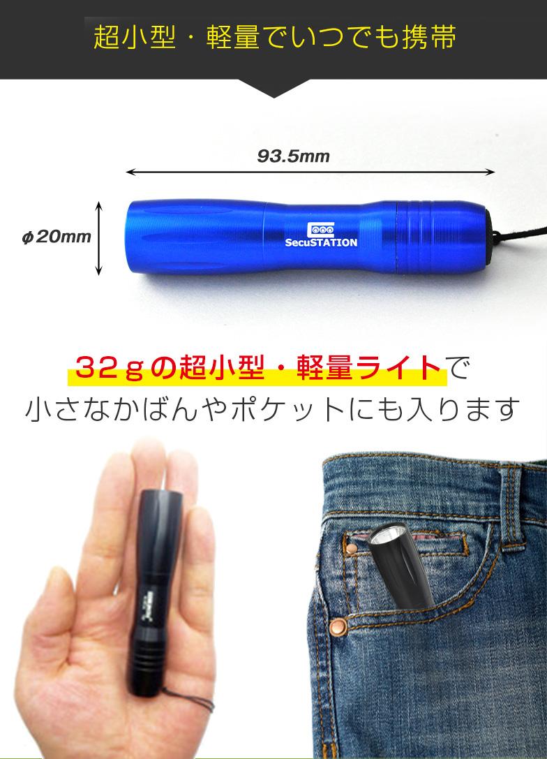 超小型、軽量でいつでも携帯できる