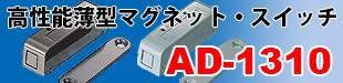 高性能薄型マグネットセンサーAD-1310